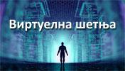 Виртуелна шетња