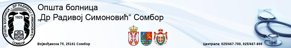 """Општа болница """"Др Радивој Симоновић"""" Сомбор"""